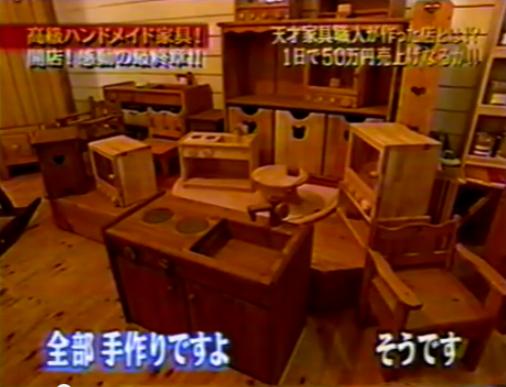 マネーの虎 高級ハンドメイド家具 その後 最終章 1 - YouTube (11)