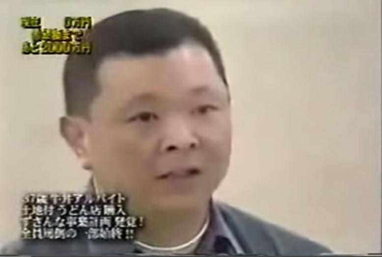 マネーの虎 土地付きうどん店開業資金2000万欲しい(修正版フル) - YouTube