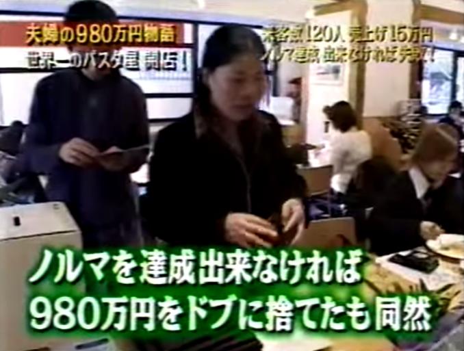 世界一のパスタ屋 開業物語 マネーの虎 - YouTube (4)