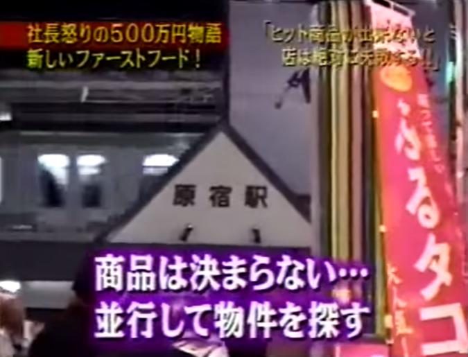 【マネーの虎】ロコロールに出資してくれ - YouTube (21)
