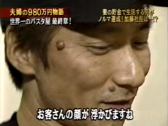 世界一のパスタ屋 開業物語 マネーの虎 - YouTube (8)