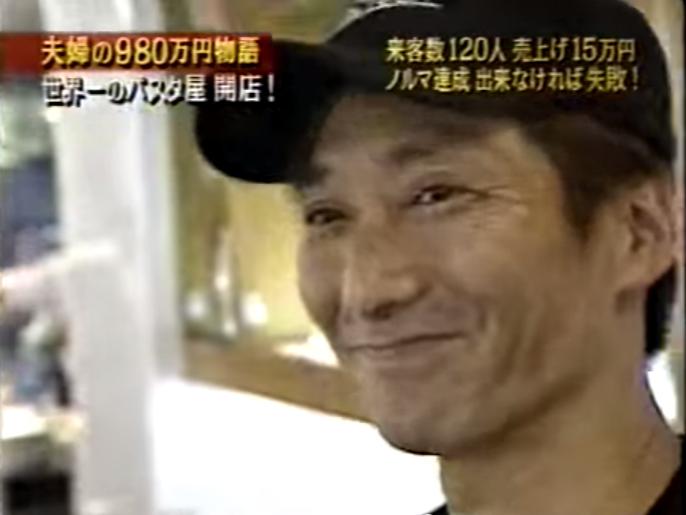 世界一のパスタ屋 開業物語 マネーの虎 - YouTube (5)