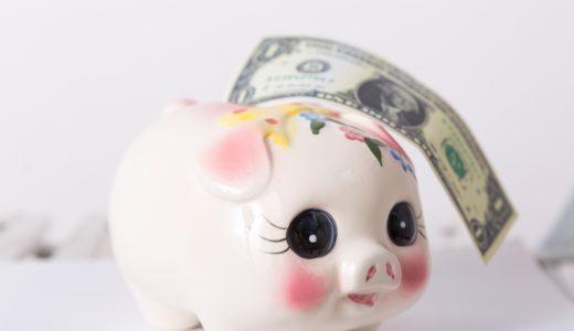 短期間で貯金を増やしたい!リアルにお金を貯める10の方法