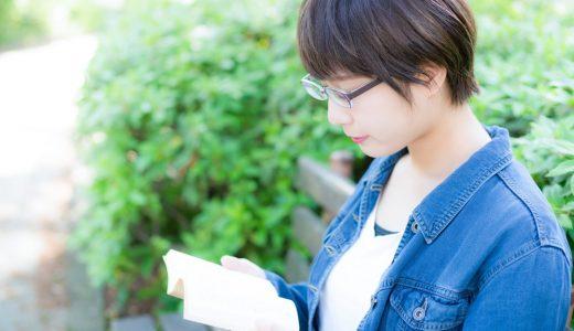 読書なんてしても何も変わらない?本を読んで効果を得るための7つの読み方