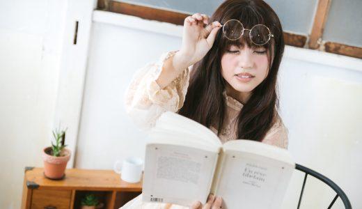 """""""人生を変える本""""を読んでも人生が変わらない?!読む前に知っておくべき事"""