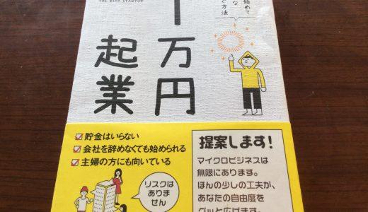 『1万円起業』1万円で始めて年収1000万円越え!凄すぎ!?