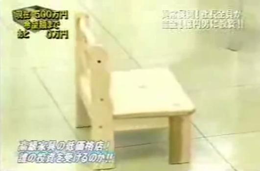 マネーの虎 虎が志願者を取り合った神回!!手作り家具(フルver) - YouTube (13)