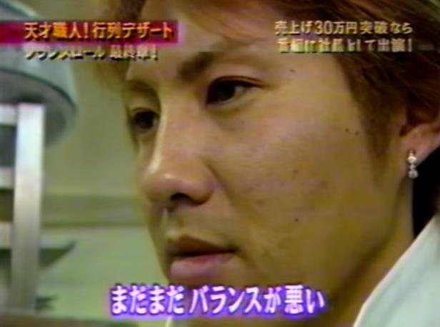 マネーの虎 フランスロール その後 フランスへ武者修行 2 - YouTube