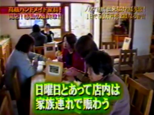 マネーの虎 高級ハンドメイド家具 その後 最終章 1 - YouTube (10)