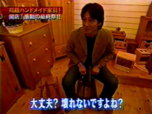 マネーの虎 高級ハンドメイド家具 その後 最終章 1 - YouTube