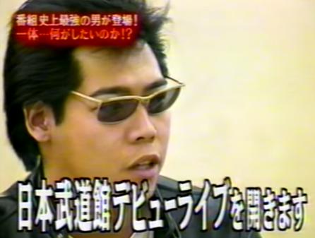 マネーの虎 日本武道館デビューライブ 1884万欲しい 1 - YouTube