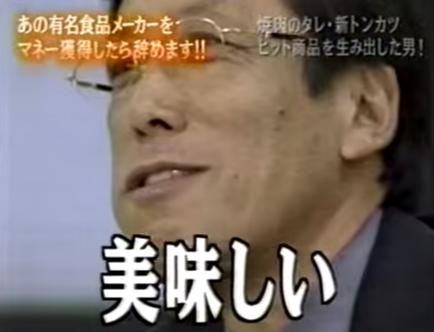 ロコロール マネーの虎 - YouTube (2)