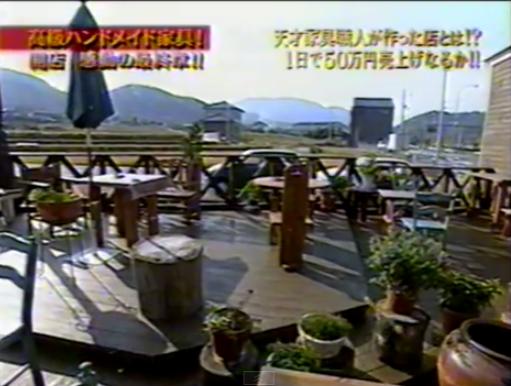 マネーの虎 高級ハンドメイド家具 その後 最終章 1 - YouTube (1)