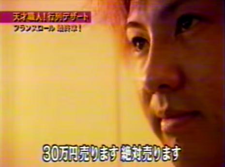 マネーの虎 フランスロール その後 フランスへ武者修行 4 - YouTube (1)