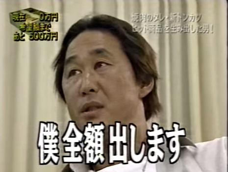 ロコロール マネーの虎 - YouTube