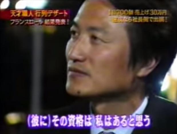 マネーの虎 フランスロール最終章 横浜みなとみらいへ出店 ノルマ30万 - YouTube (10)