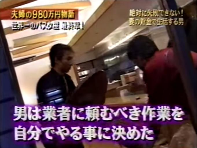 世界一のパスタ屋 開業物語 マネーの虎 - YouTube (10)