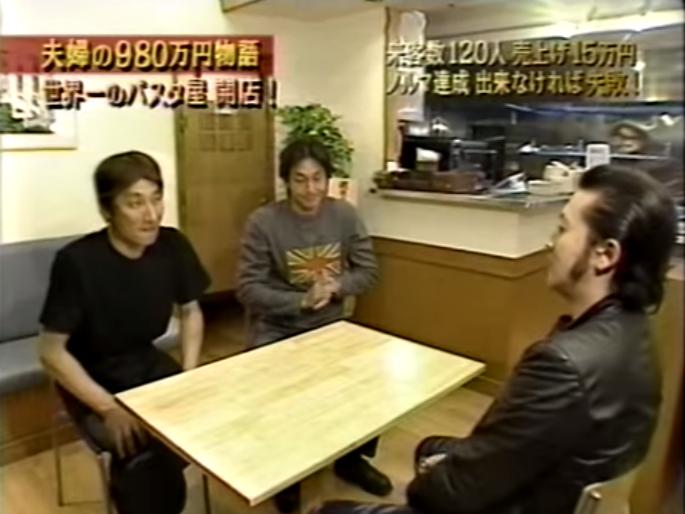 世界一のパスタ屋 開業物語 マネーの虎 - YouTube (6)