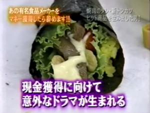 ロコロール マネーの虎 - YouTube (3)