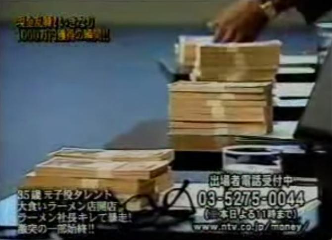 マネーの虎 大食いラーメン店開店 なんでんかんでん川原社長ブチ切れ - YouTube (1)