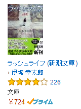 Amazon.co.jp: チルドレン 講談社文庫 伊坂 幸太郎 本